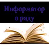 informator-o-radu.fw_-1.png